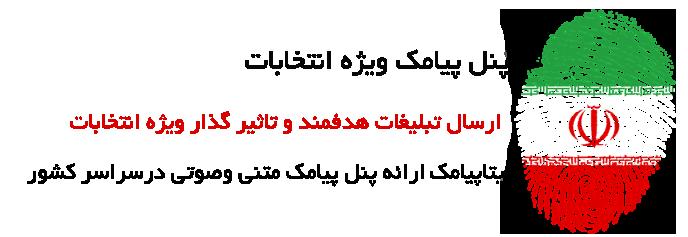 کاربرد پنل اس ام اس شورای شهر