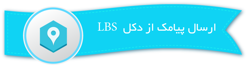 √ ارسال پیامک زنده از طریق دکل همراه اول LBS