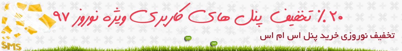 √ ۲۰ درصد تخفیف جشنواره نوروزی دیتا پیامک