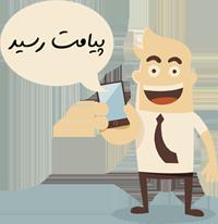 پنل پیامک ویژه فروشگاه ها و کسب کارهای اینترنتی