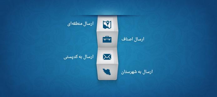 ارسال پیامک به شماره های استان های مختلف کشور