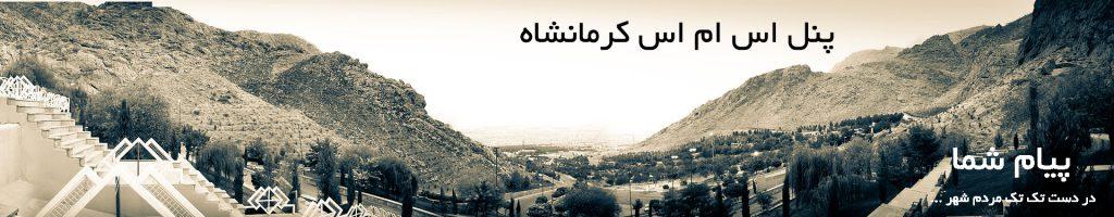 پنل اس ام اس کرمانشاه | ارسال پیامک تبلیغاتی به کرمانشاه