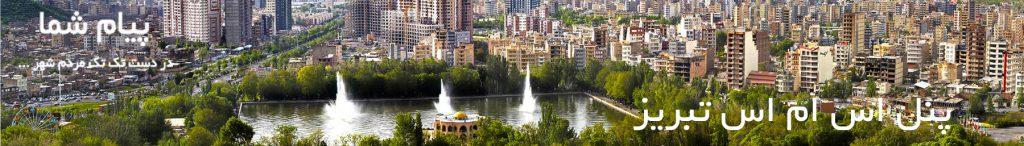 پنل اس ام اس تبریز  ارسال پیامک تبلیغاتی به تبریز