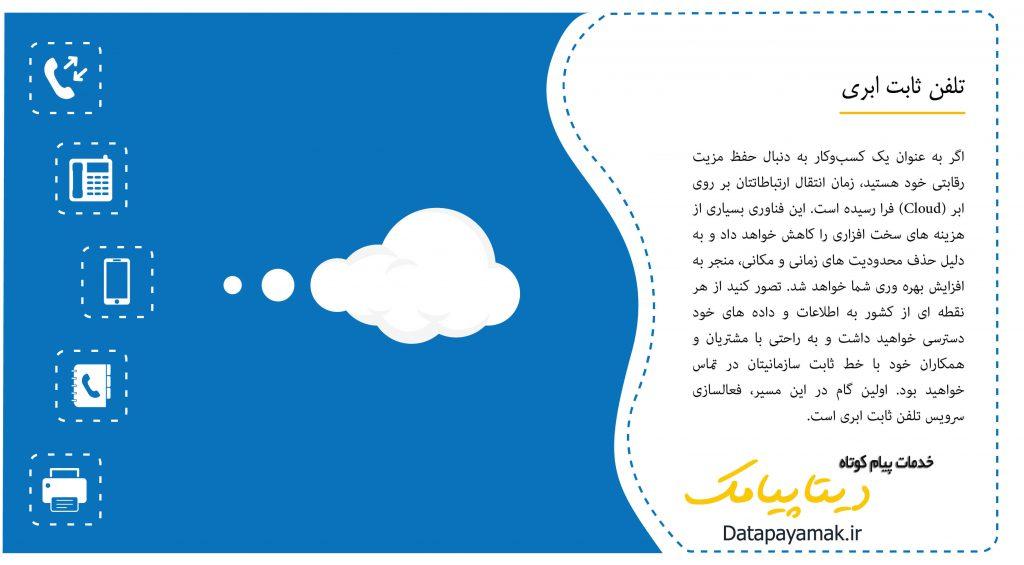 تلفن ثابت ابری (خط تلفن ثابت ۰۲۱ مجازی)