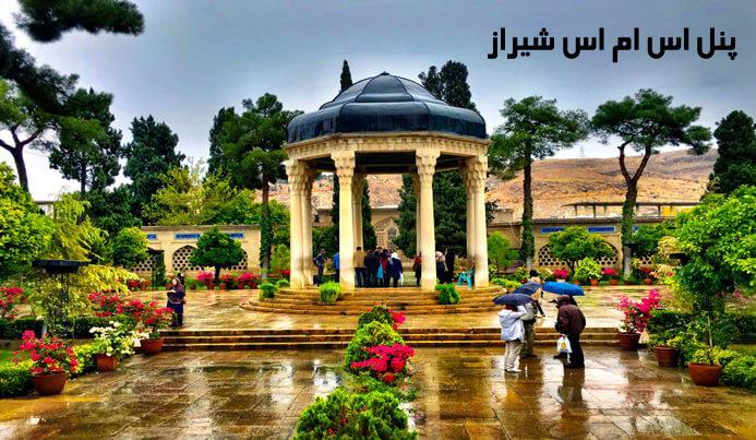 پنل اس ام اس شیراز | ارسال پیامک تبلیغاتی به شیراز